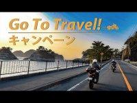 モトツアーズジャパンが Go To トラベル事業支援対象のレンタルバイク付きツーリングプランの販売を開始 サムネイル