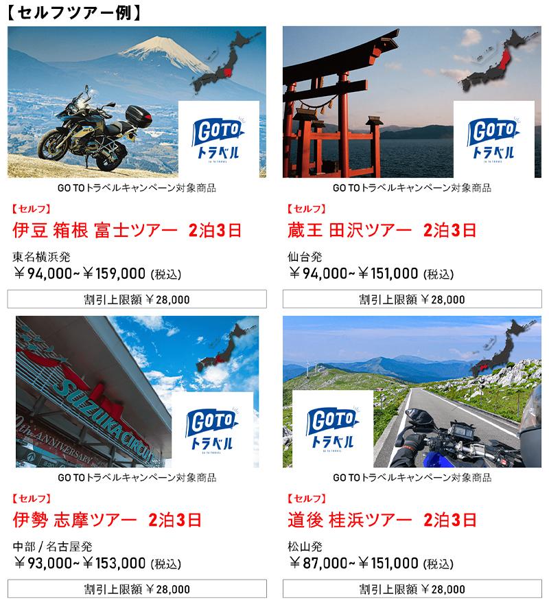 モトツアーズジャパンが Go To トラベル事業支援対象のレンタルバイク付きツーリングプランの販売を開始 記事1
