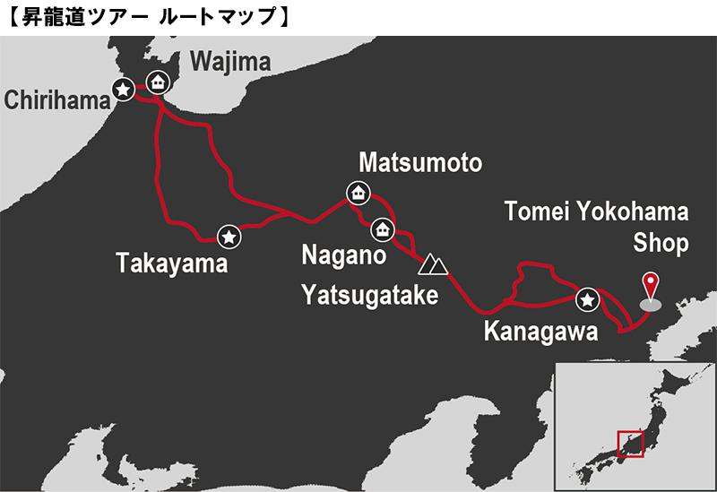 モトツアーズジャパンが Go To トラベル事業支援対象のレンタルバイク付きツーリングプランの販売を開始 記事2
