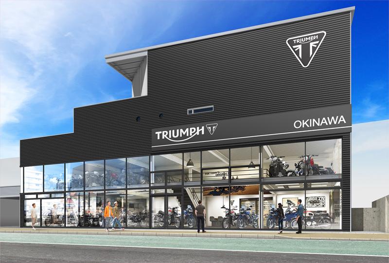 【トライアンフ】国内最南端の正規販売店がリニューアル!「トライアンフ沖縄」が9/26にグランドオープン メイン