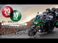 【カワサキ】サポートクーポンがもらえる!「モーターサイクルライフサポートキャンペーン」を12/31まで実施中 サムネイル
