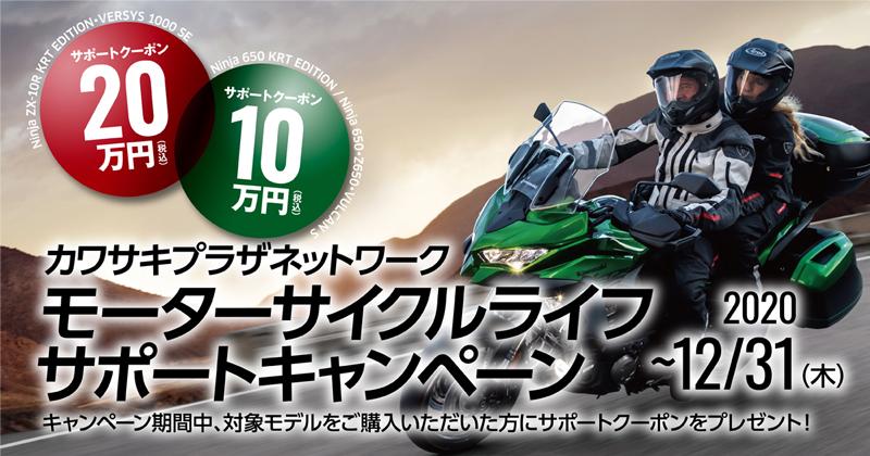 【カワサキ】サポートクーポンがもらえる!「モーターサイクルライフサポートキャンペーン」を12/31まで実施中 メイン