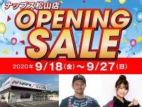 オープニングセールあり! 四国エリア初となる店舗「ナップス松山店」が9/18にグランドオープン メイン