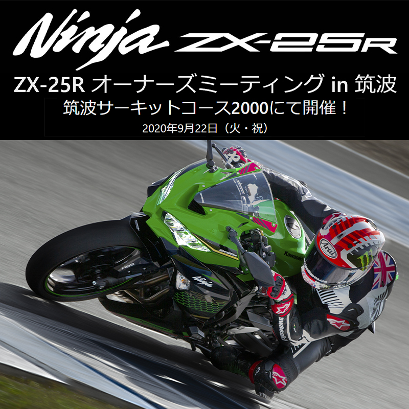 WITH ME 主催「ZX-25R オーナーズミーティング in 筑波コース2000」が9/22に開催 メイン