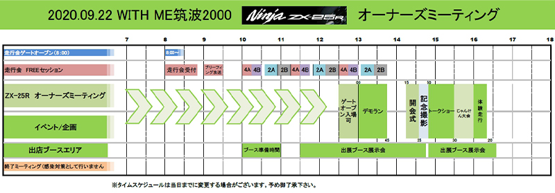 WITH ME 主催「ZX-25R オーナーズミーティング in 筑波コース2000」が9/22に開催 記事1