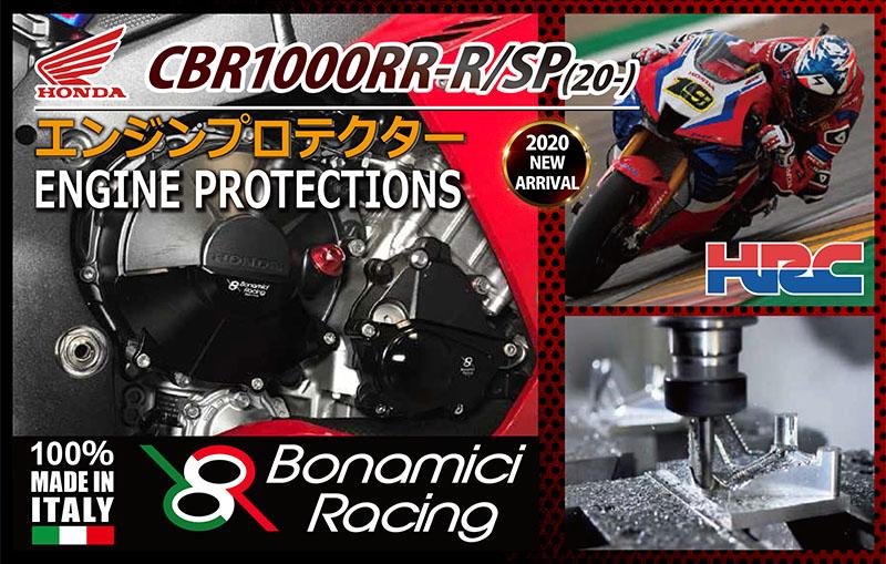 ネクサス HONDA CBR1000RR-R(20-)用「BONAMICI エンジンプロテクター」メイン