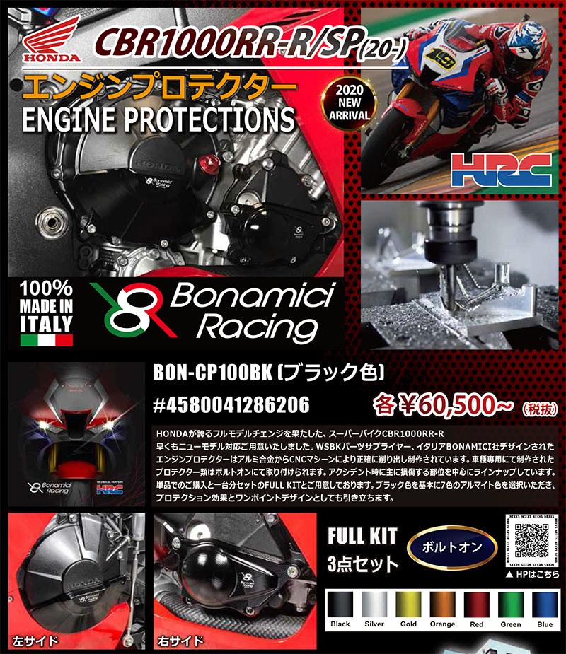 ネクサス HONDA CBR1000RR-R(20-)用「BONAMICI エンジンプロテクター」記事01
