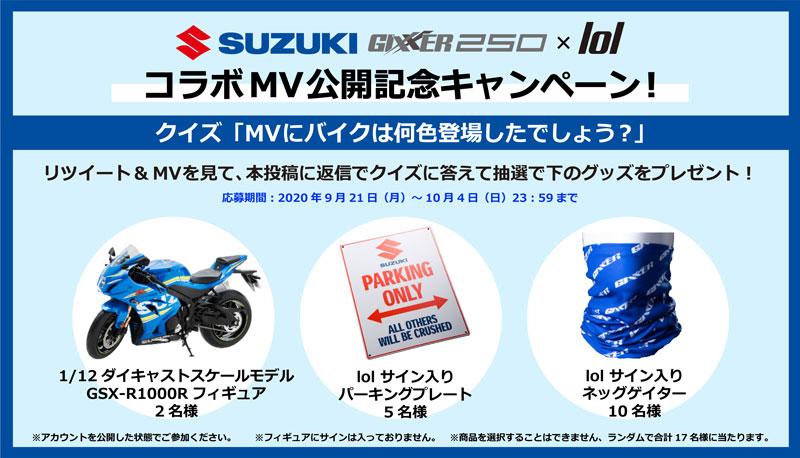 【スズキ】ジクサー250/SF250がミュージックビデオに登場! タイアップキャンペーンを10/4まで実施中 メイン
