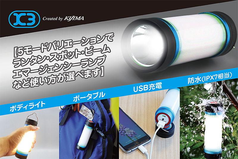 キジマの新ブランド「K3」より「LED マルチツーリングライト」と「K3 ランプシェード」が発売 記事2