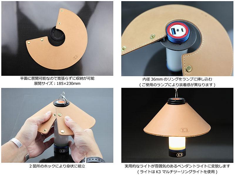 キジマの新ブランド「K3」より「LED マルチツーリングライト」と「K3 ランプシェード」が発売 記事6