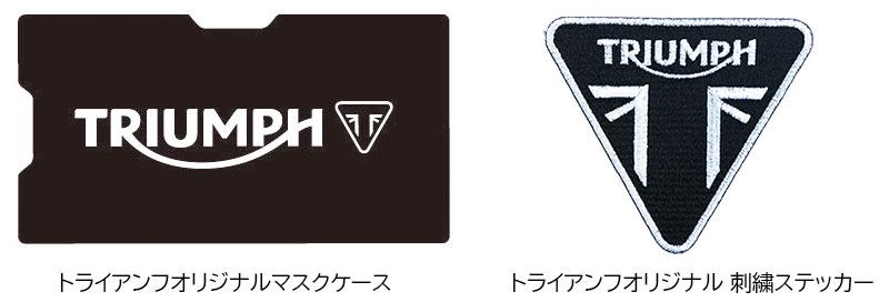 【トライアンフ】オリジナルグッズがもらえる!「オールクラシックフェア」を10/3~11/1まで開催 記事1