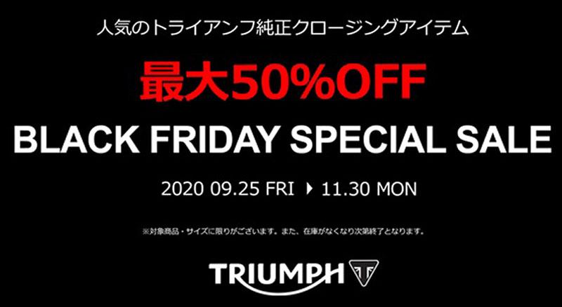 【トライアンフ】純正クロージングが最大50%OFF!!「BLACK FRIDAY SPECIAL SALE」を11/30まで開催 メイン