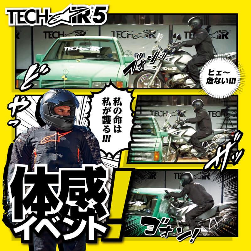 アルパインスターズのワイヤレスエアバッグ「TECH-AIR(R)5」の体感イベントを全国各地で開催 記事1