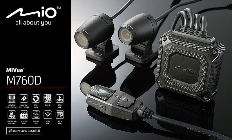 デイトナのバイク専用ドライブレコーダー「MiVue(R)M760D」が11月上旬発売 メイン