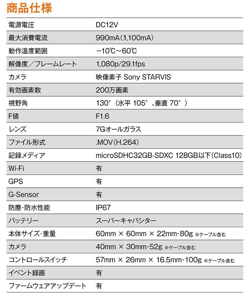 デイトナのバイク専用ドライブレコーダー「MiVue(R)M760D」が11月上旬発売 記事9