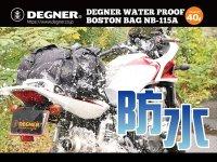 キャンプツーリングも余裕の40リットル! デグナーから「WATER PROOF BOSTON BAG」が発売 サムネイル