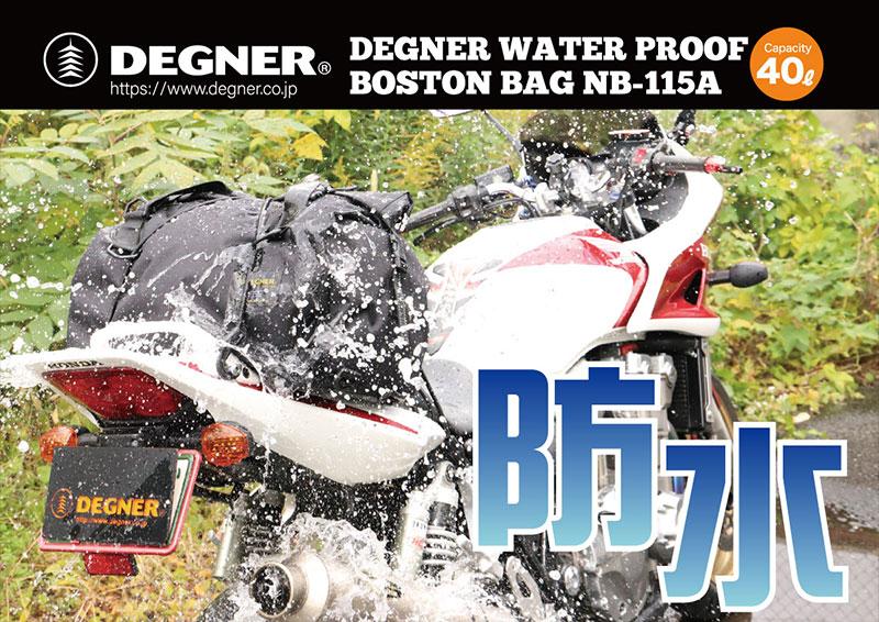 キャンプツーリングも余裕の40リットル! デグナーから「WATER PROOF BOSTON BAG」が発売 メイン