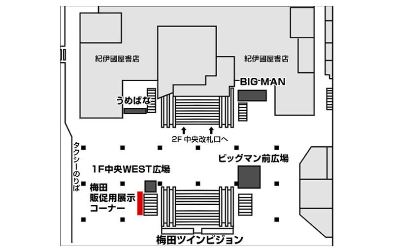 【スズキ】10/10・11の2日間、阪急大阪梅田駅 改札外コンコースに特別色の KATANA が登場 記事1