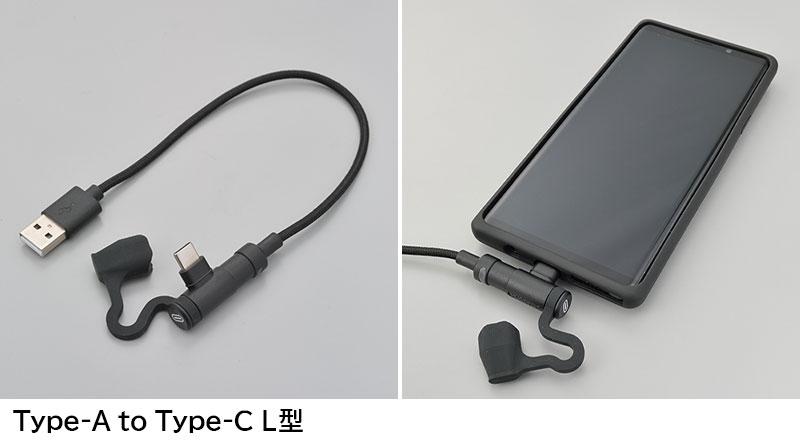 ハンドル回がスッキリするアイディア商品! デイトナから「バイク用 USB 充電ケーブル」が10月中旬発売 記事1