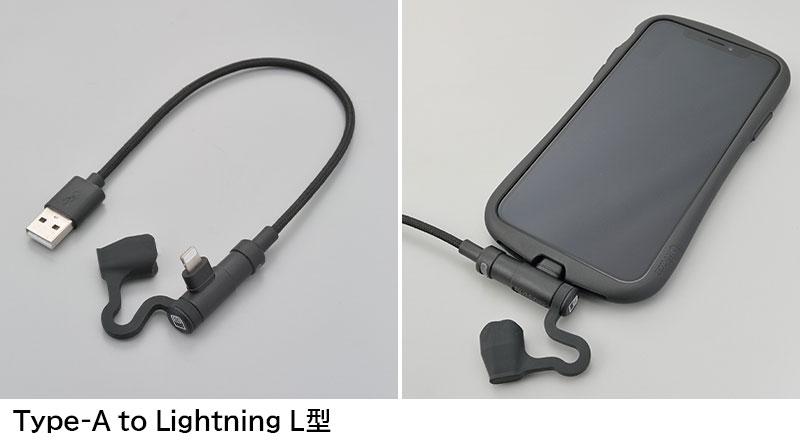 ハンドル回がスッキリするアイディア商品! デイトナから「バイク用 USB 充電ケーブル」が10月中旬発売 記事2