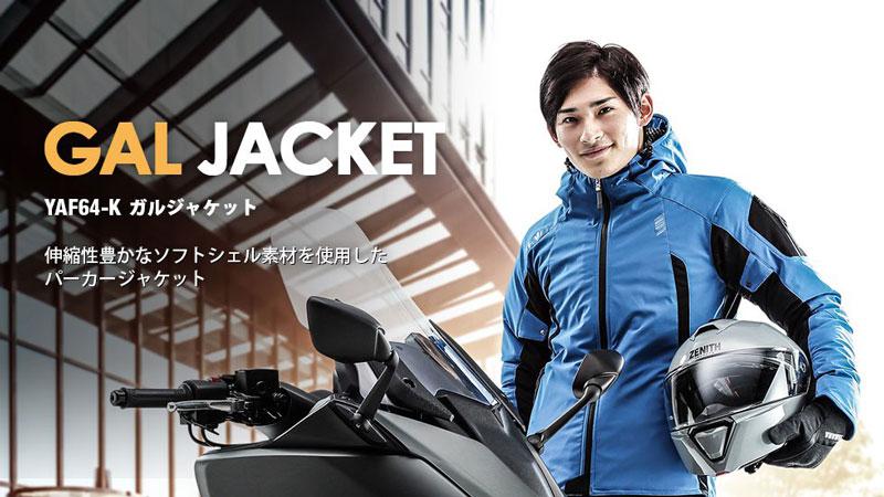 着心地バツグン! ワイズギアからパーカータイプのライディングジャケット「YAF64-K ガルジャケット」が数量限定で発売 メイン