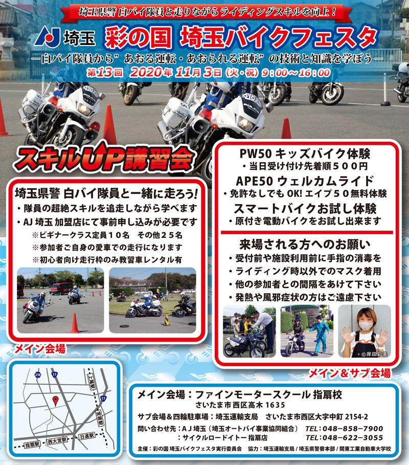 「第13回 彩の国 埼玉バイクフェスタ」が11/3に開催! 白バイ隊にライテクを教わるチャンス! メイン