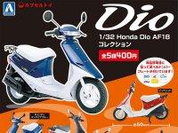 アオシマのカプセルトイ「1/32 Honda Dio AF18 コレクション」が10月発売予定 サムネイル