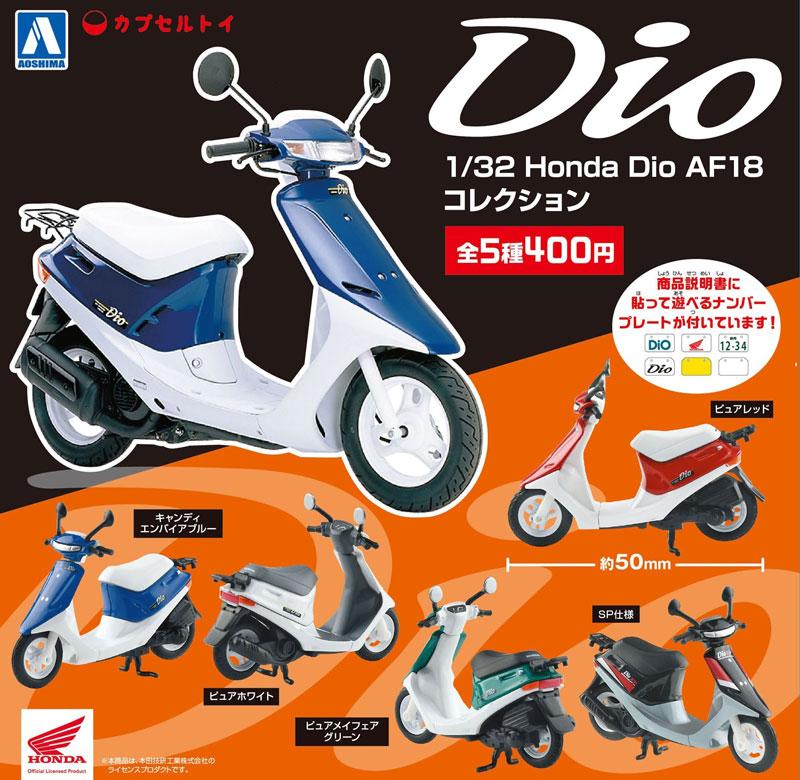 アオシマのカプセルトイ「1/32 Honda Dio AF18 コレクション」が10月発売予定 メイン