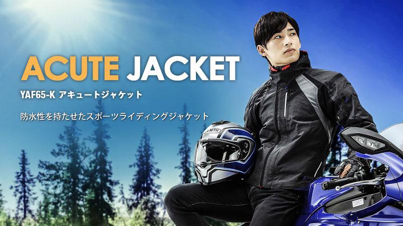ワイズギアから防水性をプラスしたスポーツライディングジャケット「YAF65-K アキュートジャケット」が発売 メイン