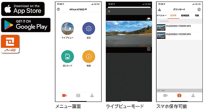 デイトナのバイク専用ドライブレコーダー「MiVue(R)M760D」が11月上旬発売 記事5