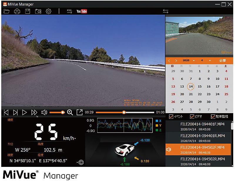デイトナのバイク専用ドライブレコーダー「MiVue(R)M760D」が11月上旬発売 記事6