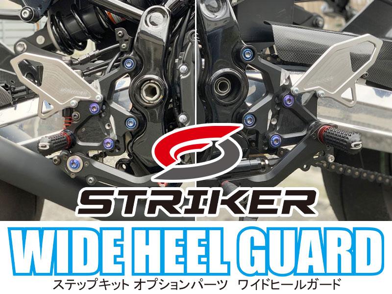 STRIKER ステップキットシリーズ オプションパーツ「WIDE HEEL GUARD(ワイドヒールガード)」メイン