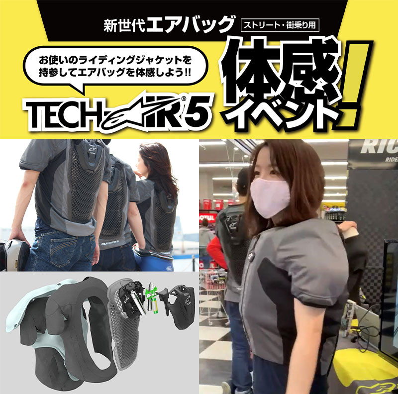 岡田商事がアルパインスターズ「TECH-AIR(R)5」体感イベントの11月度日程を発表 記事2