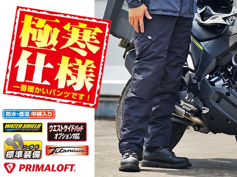 ラフアンドロードから極寒使用のオーバーパンツ「WSプリマロフト(R)ポーラーカーゴパンツ LF」が発売 メイン