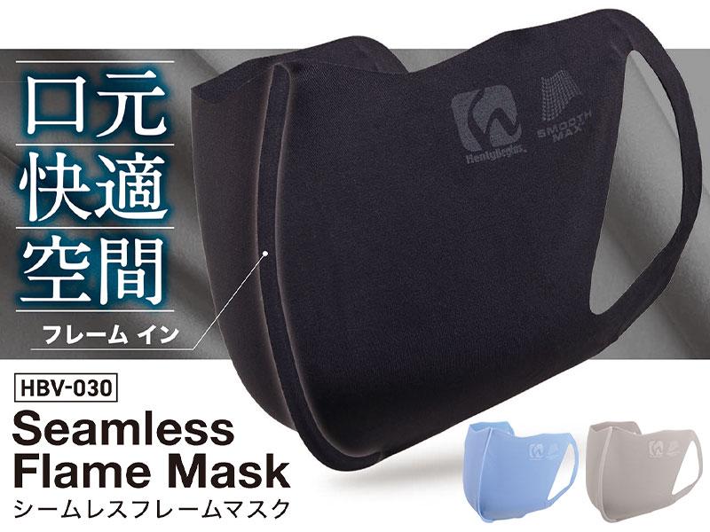 デイトナから抗ウイルス試験をクリアした繰り返し使えるマスク「HBV-030 シームレスフレームマスク」が10月末発売 メイン