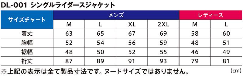 このプライスで「本革」! デイトナの「DL-001 シングルライダースジャケット」が11月下旬に発売 記事5