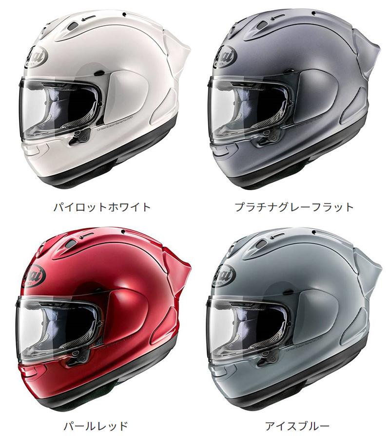 ナップスからアライの RX-7X をベースにした「ナップス特別受注限定モデルヘルメット」が発売 記事1