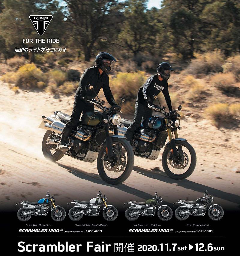 【トライアンフ】スクランブラーに乗り換えるなら今がチャンス! 11/7~12/6まで「Scrambler フェア」を開催 メイン