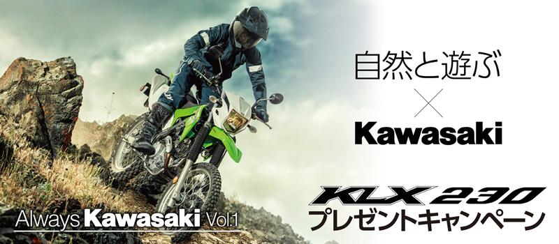 【カワサキ】抽選で1名にオフロードモデル「KLX230」が当たる! 「KLX230プレゼントキャンペーン」を11/2より実施 メイン