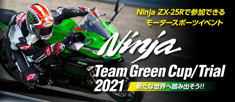 【カワサキ】気軽にサーキットデビュー!「Ninja ZX-25R」ワンメイクレースおよびサーキットイベントの開催を発表 メイン