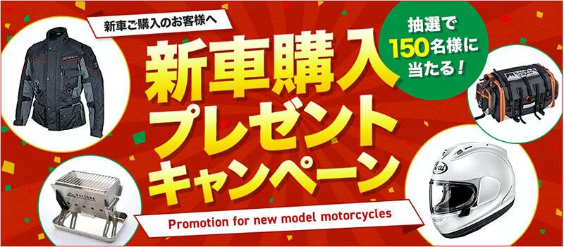 プレゼント総額200万円オーバー!抽選で150名様に豪華バイク用品が当たる「グーバイク新車検索」成約プレゼントキャンペーン メイン