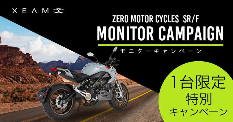 【ゼロモーターサイクルズ】電動バイク「SR/F」をおトクに購入できるモニターキャンペーンを開始! メイン