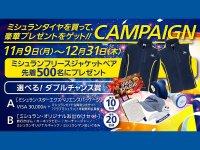 「ミシュランタイヤを買って、豪華プレゼントをゲット!」キャンペーンを12/31まで実施 サムネイル