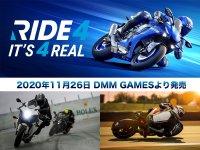 ダイナミックウェザーシステム導入でさらにリアルに! リアルライディングシミュレーター「RIDE 4」11/26発売 メイン