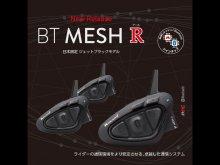 安定した通信を実現するプライベートグループモードを採用! MIDLAND の最新モデル「BT MESH R」が登場 サムネイル
