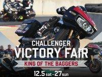 【インディアン】試乗で限定ポスターをプレゼント!「CHALLENGER VICTORY FAIR」を12/5~27まで開催 メイン