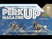 バイク・アウトドア用品の通販サイト「パークアップ」のフリーマガジン「パークアップマガジン 2号」が12/7に発行 メイン