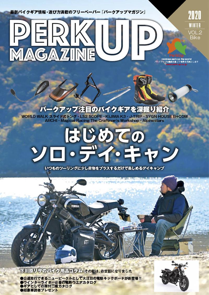 バイク・アウトドア用品の通販サイト「パークアップ」のフリーマガジン「パークアップマガジン 2号」が12/7に発行 記事1