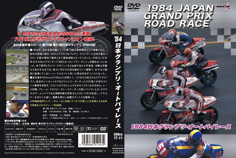 ウィック・ビジュアル・ビューロウから DVD「1984日本グランプリ・オートバイレース」が12/23に発売 記事1