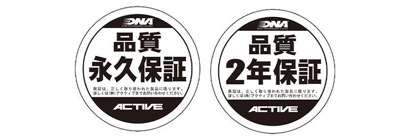 アクティブが「エアフィルター&サービス KIT セットキャンペーン」を12/21より実施 記事6